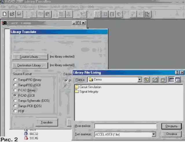 (для схем) или P-CAD 2001
